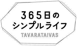 365日のシンプルライフ Tavarataivas