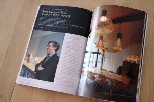 Commercial Space Lighting vol.3 セクトデザイン セッポ・コホ ラピオナイオ